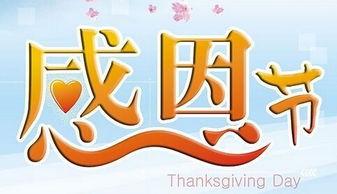 2016年感恩节祝福语大全汇总