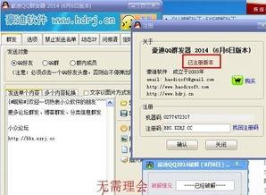豪迪QQ群发器破解版下载 豪迪QQ群发器下载2014破解最新版