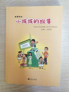 ...为主题的小诚诚的故事接龙正式出版-石家庄市东风西路小学