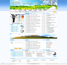 flowoffunds中文-网页设计模板图片