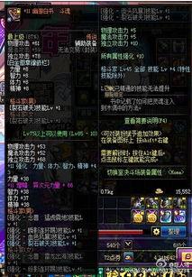 DNF男柔道二觉 备战二觉之武器装备选择