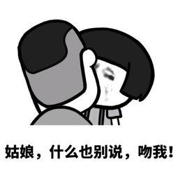 表情 撩妹表情包 撩妹微信表情包 撩妹QQ表情包 发表情fabiaoqing....