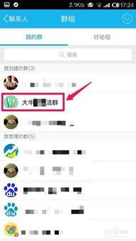 手机QQ怎么发布 编辑 删除群公告