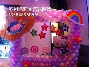 苏州周岁生日布置气球十岁生日气球布置