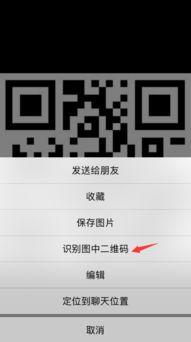 微信表白二维码制作方法教程分享