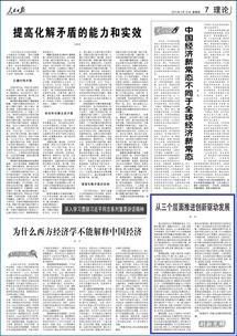 ...人民日报 》 2015年03月12日  07 版-天大新闻网-媒体声音