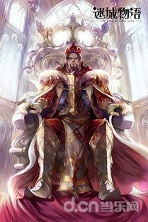 传说中的王者物语-图2:凯斯国王亚瑟霸道总裁范儿-迷城物语NPC传奇故事揭秘