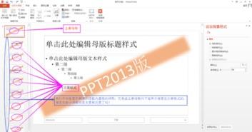 如何复制PPT母版中的图片