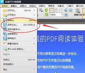 pdf文件怎么制作 迅捷pdf编辑器快速制作pdf文件教程