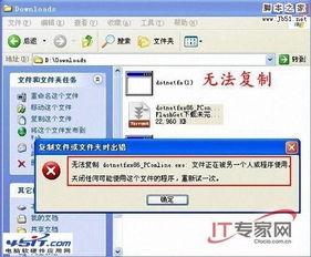 电脑无法复制粘贴文字 2