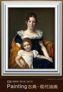 伯爵夫人维兰和她的孩子古典油画图片设计素材 高清模板下载 31.46...