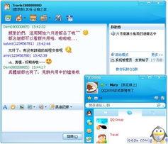 腾讯QQ2011繁体版下载 融入微博和应用盒子功能
