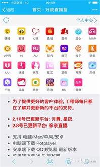 聚分享直播盒子app下载 聚分享直播盒子下载 苹果版v1.0 PC6苹果网