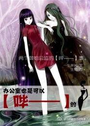 百合小说小说下载4 魔爪阅读器 魔爪