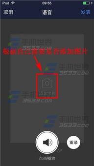 QQ空间手机型号伪装