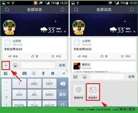手机QQ空间评论中怎么插入图片