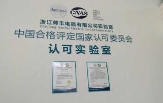 原则,吸纳美国UL、德国TUV等国际认证机构共同成立
