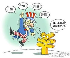 进鹿家门需要什么条件-美国要求人民币再升值(图片来源:北青网)-13 00 13 30 中国之声人...