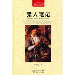 猎人笔记 全译插图本 世界文学名著典藏