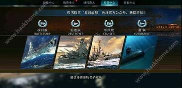 以通过在游戏主界面右上角的商城... 战列舰军需,巡洋舰军需