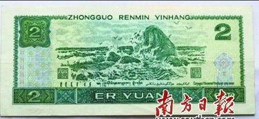 ...990年发行的2元纸币.资料图片-退市 风再起 四版币行情升温