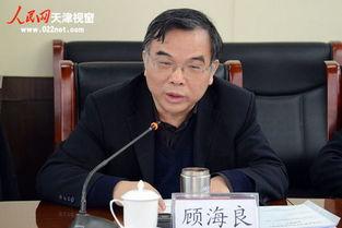 丽艳在杭州最新讲道-研讨会 南开大学 科学发展 顾海良