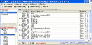 QQ聊天记录查看器2010 -网友上传
