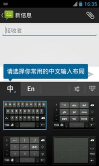 手机谷歌拼音输入法官方下载 谷歌拼音输入法安卓版下载