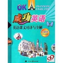 英语课文对译与全解 高中必修5人教版 成功英语