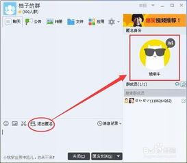 QQ群匿名聊天如何更改匿名聊天昵称