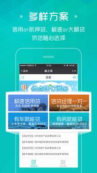借钱应急app下载 借钱应急 安卓版v1.0