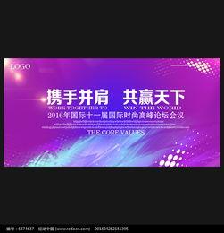 高端创意时尚酒会背景展板PSD素材下载 编号6374637 红动网