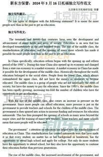 ...4年3月16日托福独立写作范文-托福最新新闻 第3页