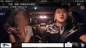 视频截图-滴滴司机被指深夜直播偷拍空姐 回应称为搞笑