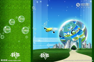 中国移动通信广告图片