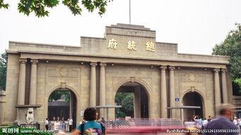 南京 总统府图片