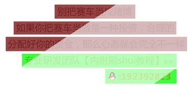 北京赛车8码滚雪球规律走势公式技巧分析法