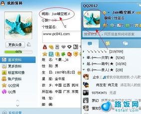在QQ昵称网名上面加表情的方法