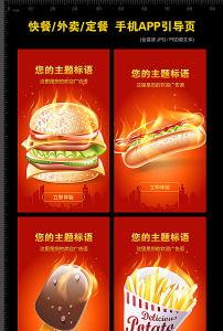 欢迎界面图片素材免费下载 欢迎界面 背景 素