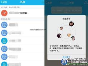 手机QQ热聊在哪 手机QQ热聊使用方法