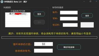 潮汐QQ举报软件 潮汐QQ连续举报软件 1.0.1绿色版下载