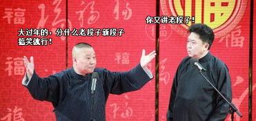 春节游戏爆笑段子系列 大过年的爱咋咋滴