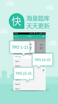 100口语托福app