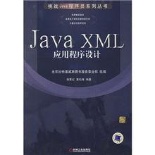 Java XML应用程序设计