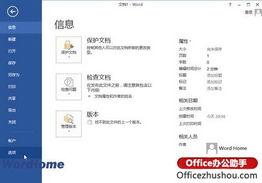 ...13文档打印时如何显示文档的创建日期和修改日期的方法