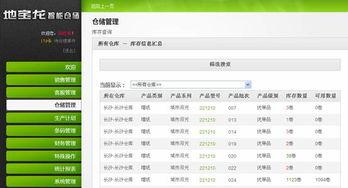 群杰印章物联网管理平台
