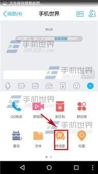 手机QQ怎么发起群话题 手机QQ群话题发起方法