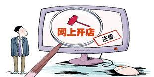 个人开网店管理办法3月发布 需进行工商注册