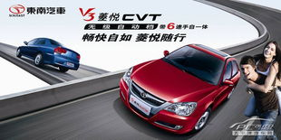 ...生产的变速箱,发动机三菱专供东南的在其他国产车上是见不到的.-...