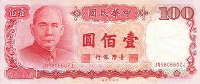 ...国七十六年制版台币100圆是什么样